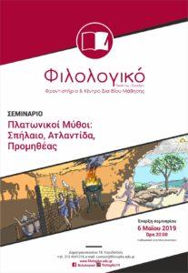 Εισαγωγικό σεμινάριο στους μύθους του Πλάτωνα: Επιλέξαμε την αφίσα του σεμιναρίου. Περιλαμβάνει πληροφορίες για το σεμινάριο και έχει εικόνες καρτούν από την αλληγορία του σπηλαίου