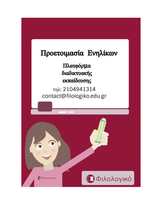 Διαδικτυακά Τμήματα Αποφοίτων: Επιλέξαμε το κοριτσάκι logo του φροντιστηρίου που παραπέμπει στη διαδικτυακή πλατφόρμα.