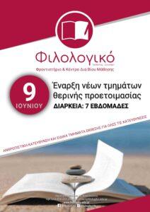 Έναρξη νέων τμημάτων θερινής προετοιμασίας: Στις 9 Ιουνίου ξεκινούν τα νέα τμήματα προετοιμασίας για την κατεύθυνση των ανθρωπιστκών σπουδών