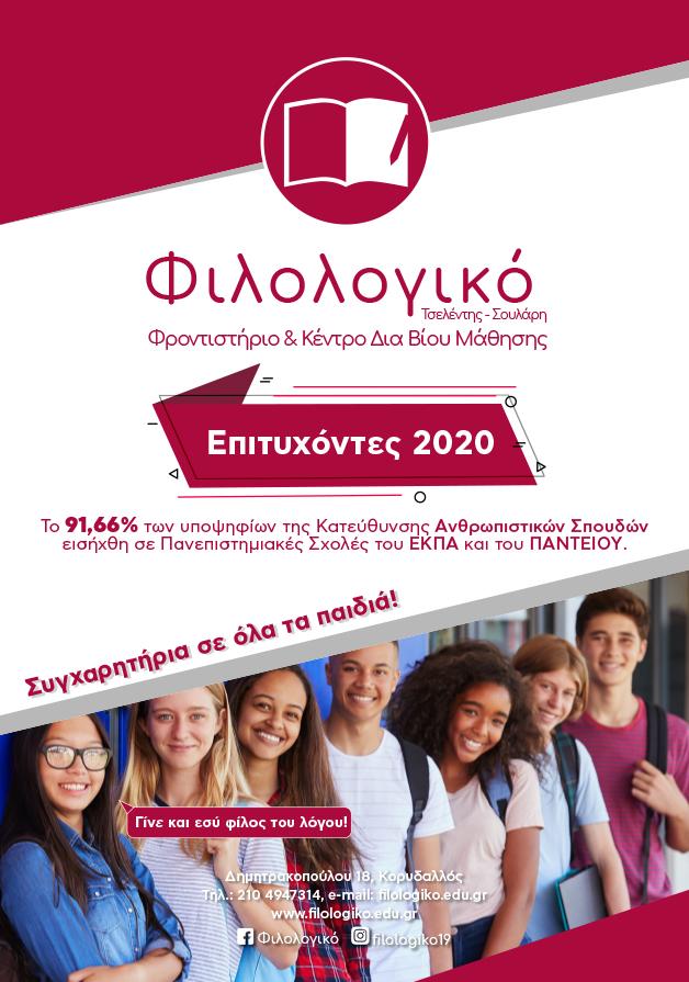 Επιτυχόντες 2020: Οι μαθητές μας πέρασαν σε Πανεπιστημιακές σχολές του ΕΚΠΑ και του ΠΑΝΤΕΙΟΥ.